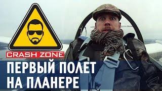 Первый полет на планере | CRASH ZONE | First flight
