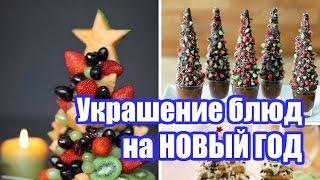 Как красиво украсить блюда на Новый год