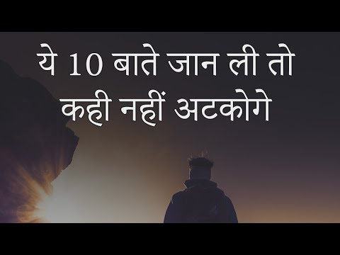 [NEW] Best Motivational Quotes In Hindi (2018)