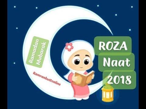 Mai Bhi Roza Rakhunga Ya ALLAH Toufeeq De   Naat 2018