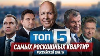 ТОП-5 САМЫХ РОСКОШНЫХ КВАРТИР РОССИЙСКОЙ ЭЛИТЫ