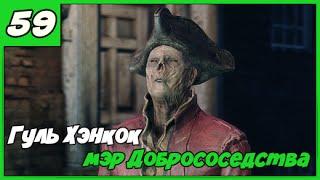 Fallout 4Выживание 59 Хэнкок, мэр Добрососедства1080p60FPS