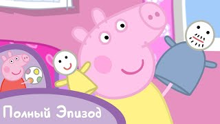 Мультфильмы Серия - Свинка Пеппа - S01 E41 Кукольный еатр хлои (Серия целиком)