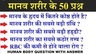 GK in hindi | Science gk | general science | railway ntpc, group d, ssc mts, ssc cgl, edujosh GK