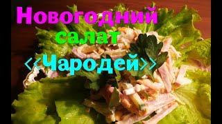 Салат Чародей Один из моих любимых салатов