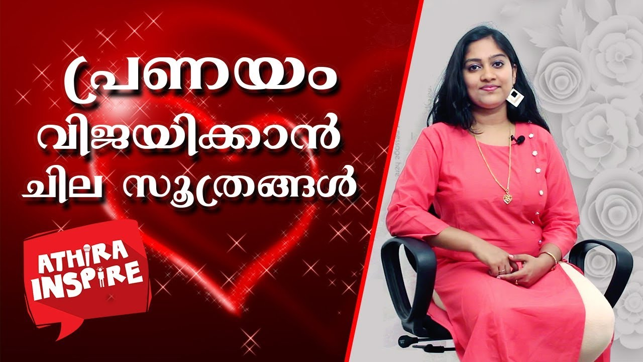 5 Keys To Succeed In Love | Athira Inspire | Malayalam Motivational Speech