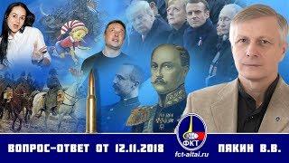Валерий Пякин. Вопрос-Ответ от 12 ноября 2018 г.