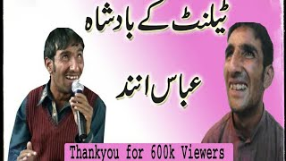 Blind Singer Abbas Anand Show Amazing Talent II Gilgit Baltistan