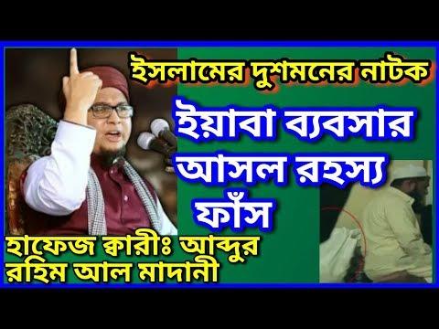 Most important bangla lecture of Bangladesh. Hafiz Qari Abdur Rahim Al Madani