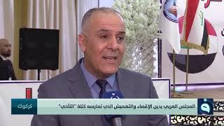 """المجلس العربي يدين الإقصاء والتهميش الذي تمارسه كتلة """"التآخي"""""""