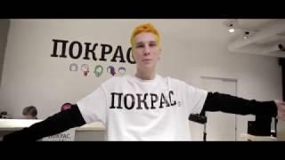 Открытие студии цветных причесок ПОКРАС®.  Санкт-Петербург 26.02.2017