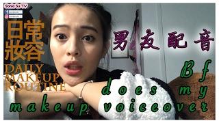 [日常妝容] 男友在我化妝時配音|SoniaSu TV