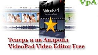 Отличный видеоредактор для Андроид(VideoPad Video Editor)