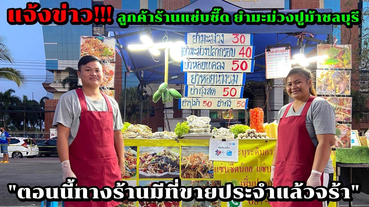 แจ้งข่าว!!! ลูกค้าร้านแซ่บซี๊ด ยำมะม่วงปูม้าชลบุรี ตอนนี้ทางร้านมีที่ขายประจำแล้วจร้า