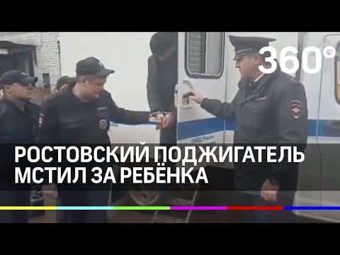 Сжёгший заживо семь человек в Ростове мстил за ребёнка