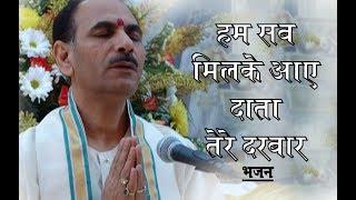 Hum Sabke Milke Aaye Data Tere Darbar   Bhajan   Shri Sudhanshuji Maharaj