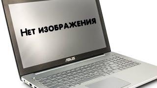 видео Ноутбук включается, но экран темный.