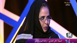 أضوى الدخيل مع أمها على مائدة سحور برنامج ياهلا رمضان