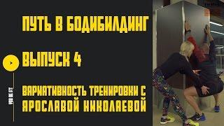 Ярослава Николаева. Как научиться приседать