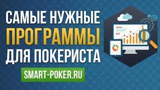 Самые необходимые программы для покера. Школа Smart-Poker.ru