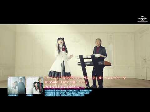 11月2日公開【fripSide】Love with You MVショート【第2弾】