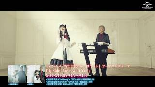 【fripSide】Love With You MV Short Ver.【第2弾】