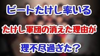 28日放送の「バラいろダンディ」(TOKYO MX)で、 水道橋博士が、たけし...