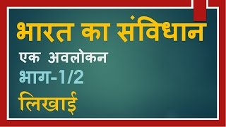 Constitution of India (Hindi) Part 1/2; भारत का संविधान; Bharat Ka Samvidhan