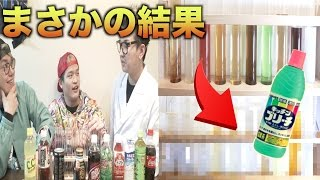 【大実験】コンビニの飲み物10種に漂白剤入れたら驚きの結果に。