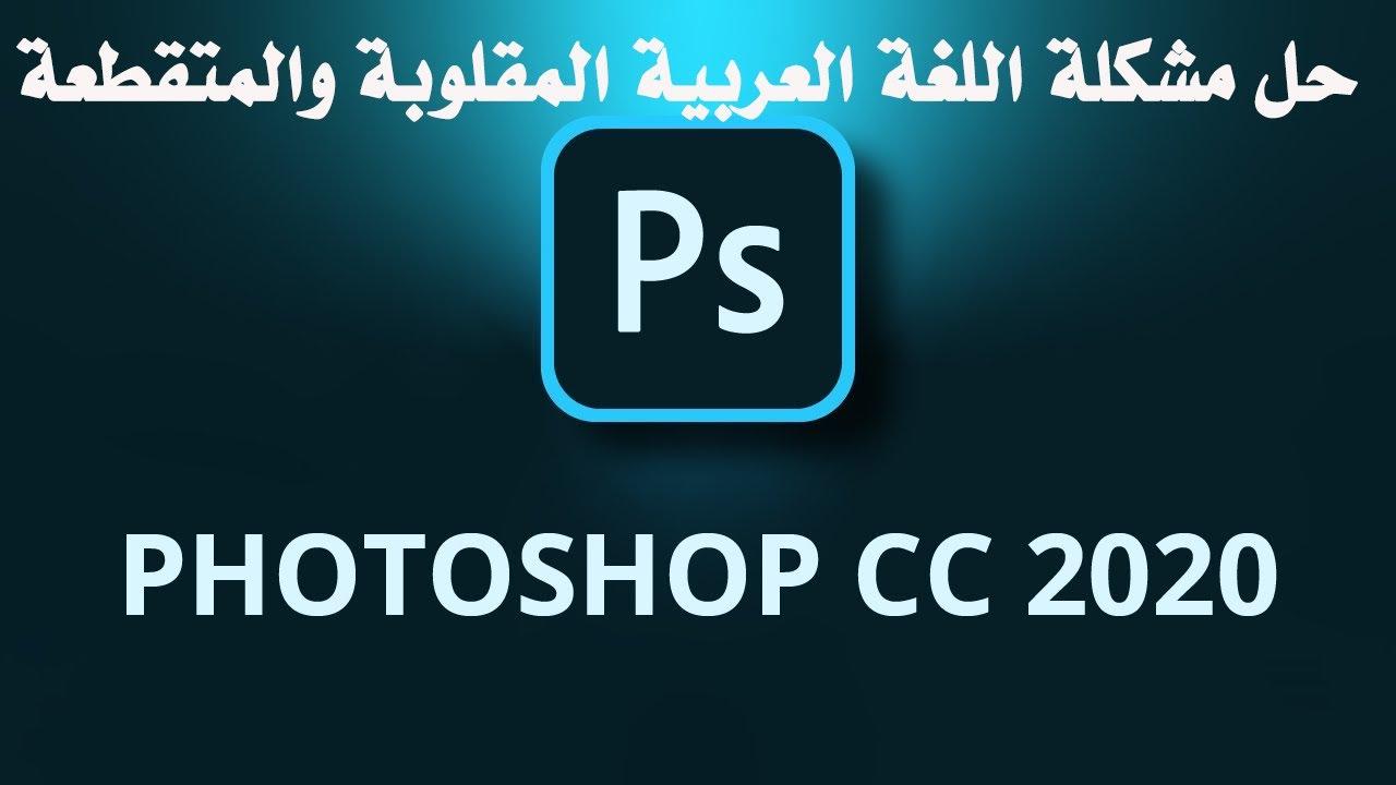 حل مشكلة الكتابة باللغة العربية على برنامج فوتوشوب Adobe Photoshop 2020 Youtube