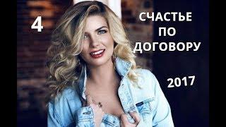 Лучший сериал мелодрамы 2017 Счастье по договору новинки Настя Задорожняя 4 серия
