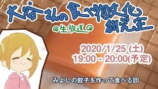 食べる大谷さん生放送~みよしの餃子作り回~
