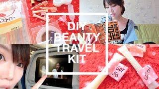 【BrenLui大佬B】DIY Beauty Travel Set  自製即棄旅行裝 Thumbnail