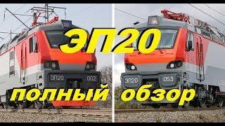 Электровоз ЭП20 - полный обзор. // Electric locomotive EP20 - review