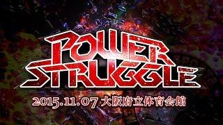 POWER STRUGGLE 2015 OPENING VTR