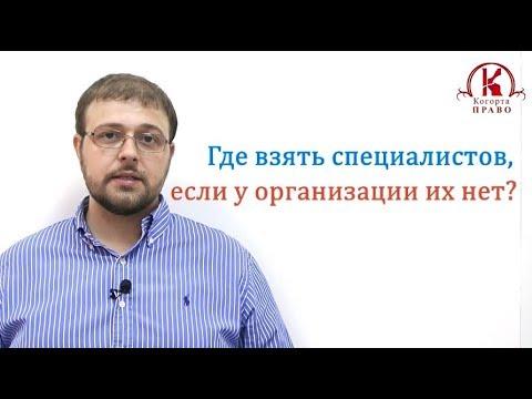 видео: Правда о покупке «ГОТОВЫХ» специалистов в НРС