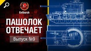 Пашолок отвечает №9 - от Evilborsh [World of Tanks]