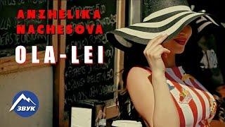 Анжелика Начесова - Ола-лей | Премьера клипа 2016