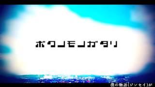 ホイフェスタ - 僕モノガタリ