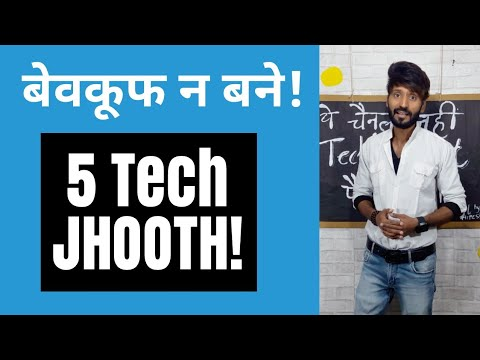 Don't Be Fool | 5 Tech Myths
