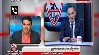 تعليق صادم من ك. خالد الغندور علي مباراة الزمالك والقادسية صعبة قوي