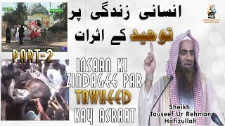 Part 2 insani zindagee par tawheed kay asraat by sheikh tauseef ur rehman rashdi