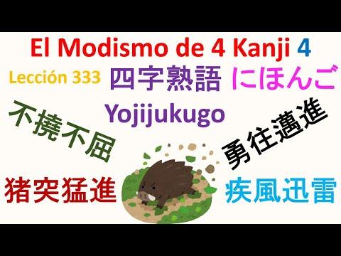 Modismos de 4 letras Kanji 4 四字熟語 よじじゅくご Yojijukugo Idioma Japonés Lección 333 Nihongo スペイン語で日本語レッスン