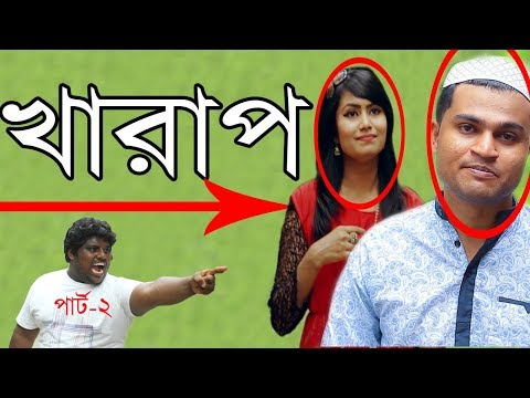 আমি খারাপ ? | (part 2) | Bangla Funny Video | Social Awareness | New Video 2017 | Mojar Tv