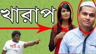 আমি খারাপ ?   (part 2)   Bangla Funny Video   Social Awareness   New Video 2017   Mojar Tv