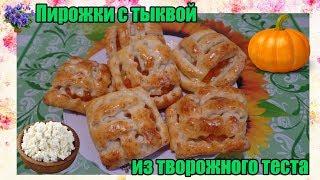 Пирожки с тыквой из творожного теста. Быстрый и вкусный рецепт выпечки. Рatties with pumpkin