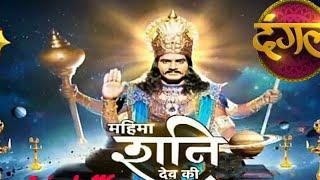 22 october 2021 mahima shanidev ki full episode|FULL episode part 2|dangal tv