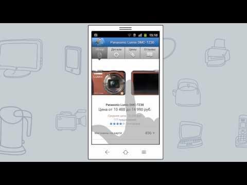 Приложение Яндекс.Маркет для Android