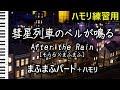 彗星列車のベルが鳴る(まふまふパート+ハモ)/ After the Rain[そらる×まふまふ](ハモリ練習用)