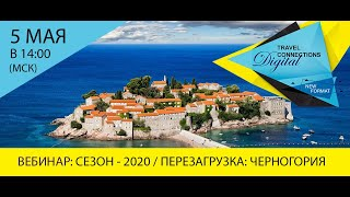 Сезон 2020 Перезагрузка Черногория